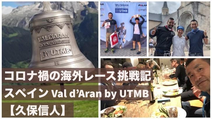 コロナ禍の海外レース挑戦記・スペイン Val d'Aran by UTMB(その4)受付、ブース、インタビューと大会に向けて気分が高まる【久保信人】