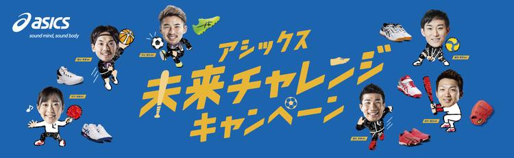 【アシックス ジャパン】 未来に向かう子どもたちのチャレンジを応援する「アシックス未来チャレンジキャンペーン」を9月10日からスター
