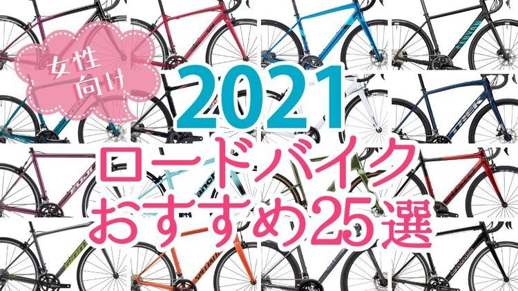 【2021年版】女性向けロードバイクおすすめ25選&選び方ガイド|初めてでも大丈夫!