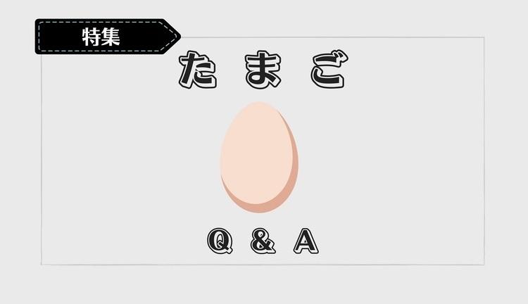 【たまごQ&A】ゆで卵はダイエットにいい?注目の栄養素は?
