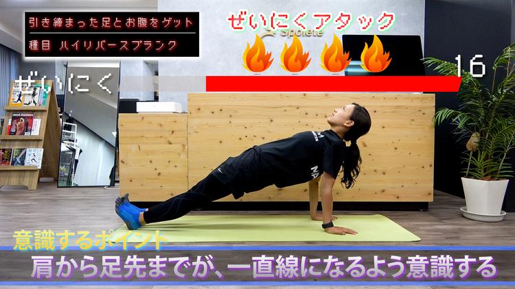 【ゲーム風エクササイズ】引き締まった下半身と腹筋を手に入れるための、ハイリバースプランク!