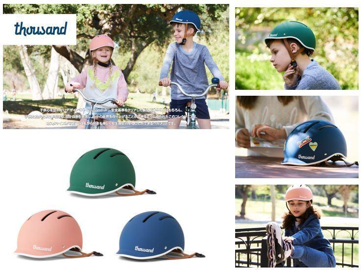LA発の自転車用ヘルメットブランド「Thousand Helmet」から、キッズ向けの「Thousand. Jr」が登場