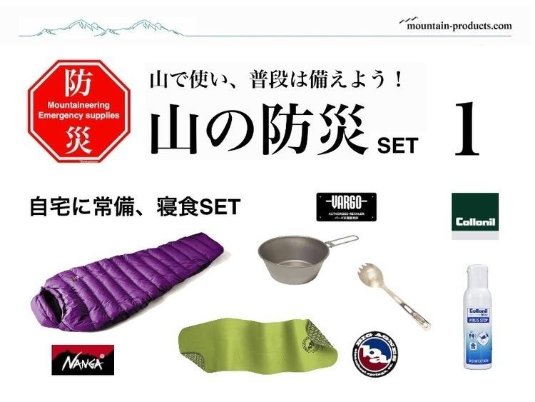 「ナンガの寝袋」「バーゴのシェラカップ」の入ったお得な防災セット発売