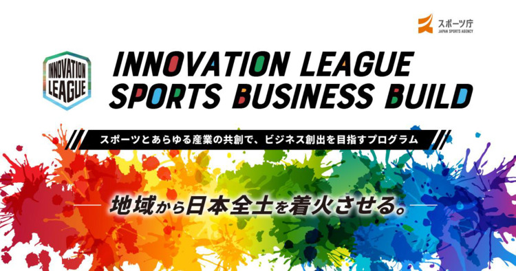 【スポーツ庁】地域版スポーツオープンイノベーション推進事業アクセラレーションプログラム「INNOVATION LEAGUE SPORTS BUSINESS BUILD」開催