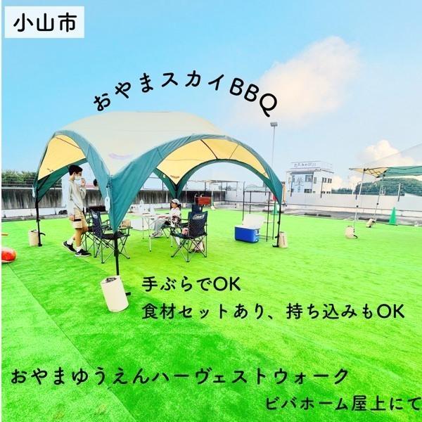 【おやまスカイBBQ】手ぶらBBQが楽しめるスポットが登場!ショッピングモールの屋上に|栃木県小山市・割引クーポンあり #PR