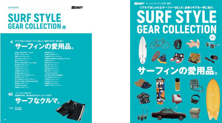 9/15日発売「SURF STYLE GEAR COLLECTION Vol.1」
