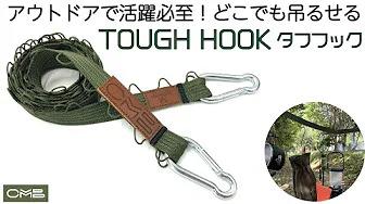 「吊るす収納」でキャンプの装備を整理整頓!ハンギングチェーン『タフフック』がクラウドファンディングにて先行発売