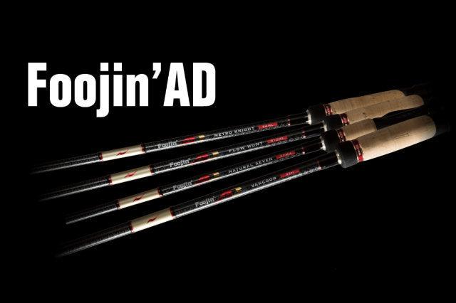 【限定モデルにも注目】アピアの金字塔ロッド「Foojin'AD」はまだまだ現役です。