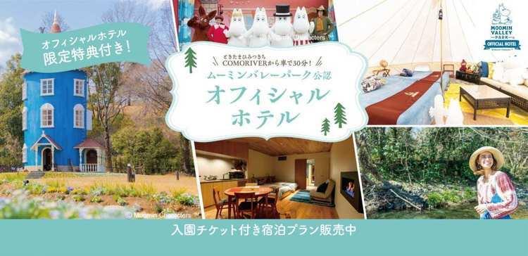 埼玉県比企郡ときがわ町の里山グランピングリゾート『ときたまひみつきちCOMORIVER(コモリバ)』に「ムーミンスペシャルルーム」が登場