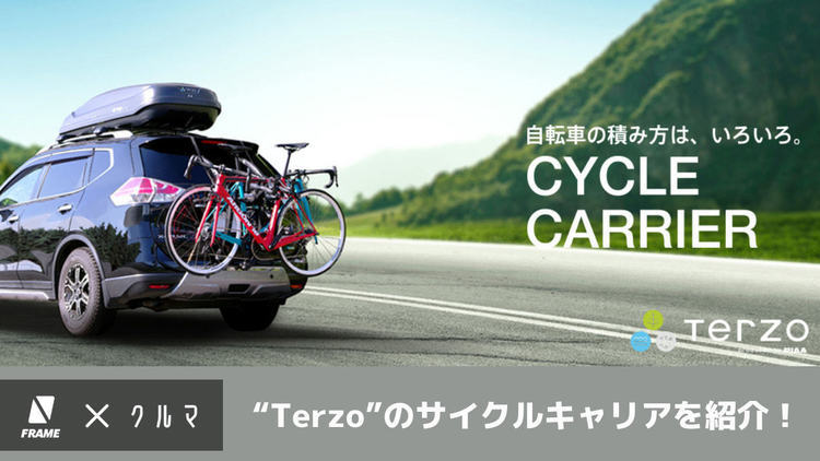 Terzoのサイクルキャリアを徹底解説!取付け方法やおすすめ商品も紹介