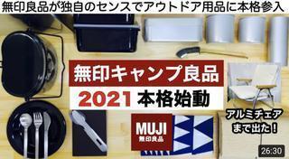 『無印良品』がキャンプギア本格参入★Found MUJIの道具22アイテムを徹底レビューします
