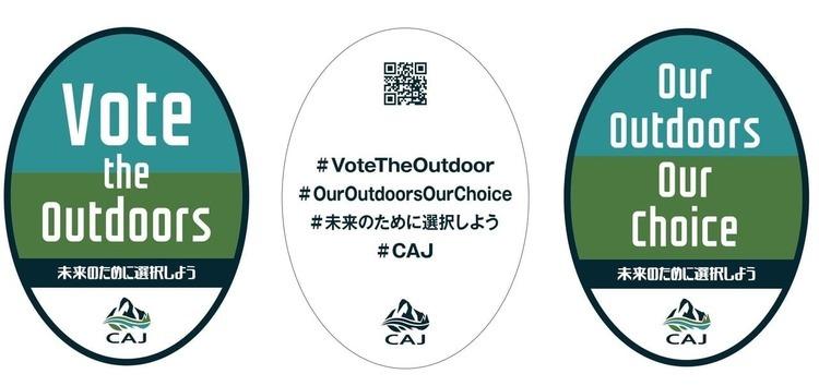 誰もが自然の恩恵を享受できる健全な気候と私たちの未来のため、衆議院選挙を前に、アウトドア事業者が協同で、自然に根ざした解決策を進める候補者と日々の選択を促すイニシアチブを発表。「未来のために選択しよう! Vote the Outdoors /Our Outdoors Our Choice」