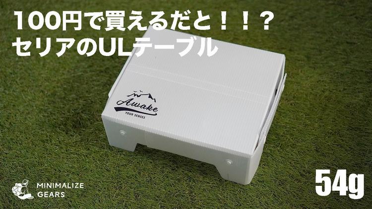 100円ショップセリアのULテーブル、どう思う??