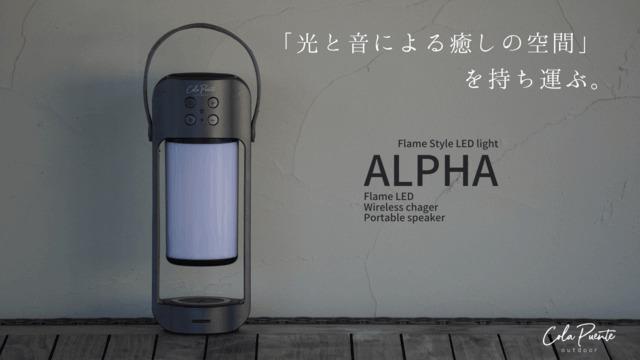 光と音による癒しの空間を持ち運ぶLEDランタンスピーカー「ALPHA」