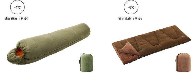 やわらかフランネル素材で丸洗いOK!ロゴスから「秋冬向けシュラフ」2種が発売開始