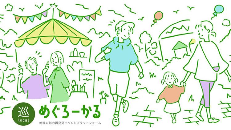 京都の魅力溢れるスポットをめぐる「京都 めぐろーかる」。森川優コーチのレッスン付きコースや神野大地選手と一緒に走れるイベントも実施予定。
