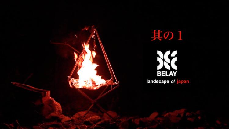 【部屋焚火】焚き火の映像とパチパチ音に癒される動画で、ゆったり焚火気分。BELAY landscape of japan