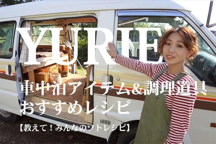 YURIEさんおすすめ!車中泊アイテムと調理道具、超簡単キャンプ飯【教えて!みんなのソトレシピ#15】