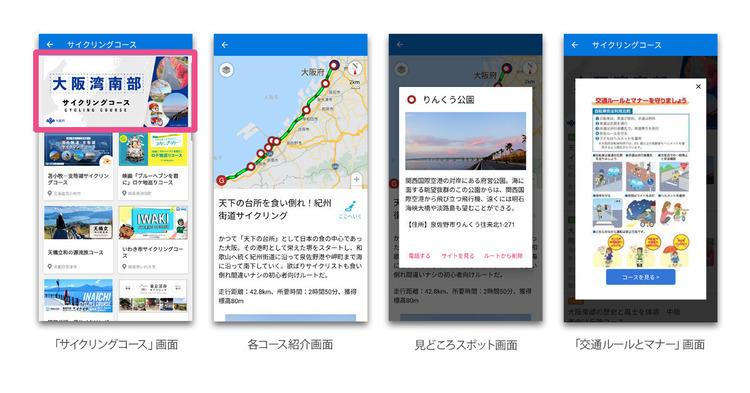 自転車NAVITIME、大阪府のサイクリングコースを追加