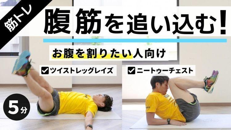 【激キツ5分】腹筋をゴリゴリに鍛える自重トレーニング(筋トレ)