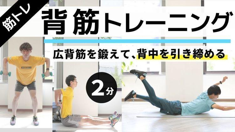 【背筋2分】背中を鍛えるトレーニング(家トレ)