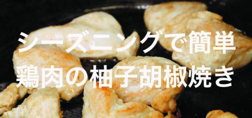 シーズニングで簡単!鶏肉の柚子胡椒焼き