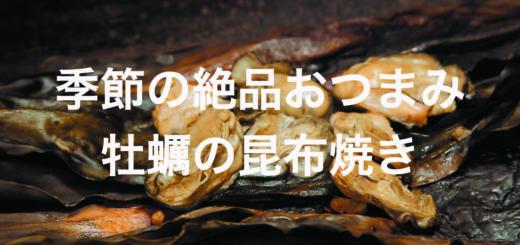 季節の絶品おつまみ!牡蠣の昆布焼き