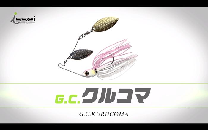 今買っておきたい「クルコマ」初回限定版!issei初のスピナーベイト!トレーラーは?