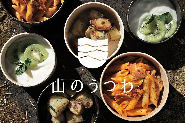 【VIVAHDE(ヴィヴァフデ)】スタッキングできるアウトドア用木製食器「山のうつわ」