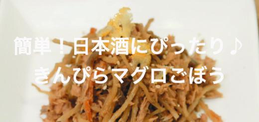 簡単!日本酒にぴったり♪きんぴらマグロごぼう