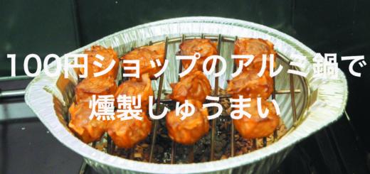 100円ショップのアルミ鍋で燻製しゅうまい