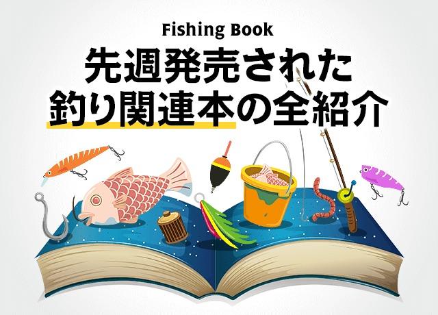 【最新情報】先週発売された釣り関連本全紹介(8月13日~8月19日)「つり丸」では、美味魚が好釣!近場で楽しい東京湾の夏を特集!