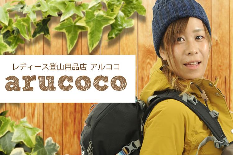 秋の低山ファッションコーデ(arucoco編)/アウトドアファッションコーデ特集