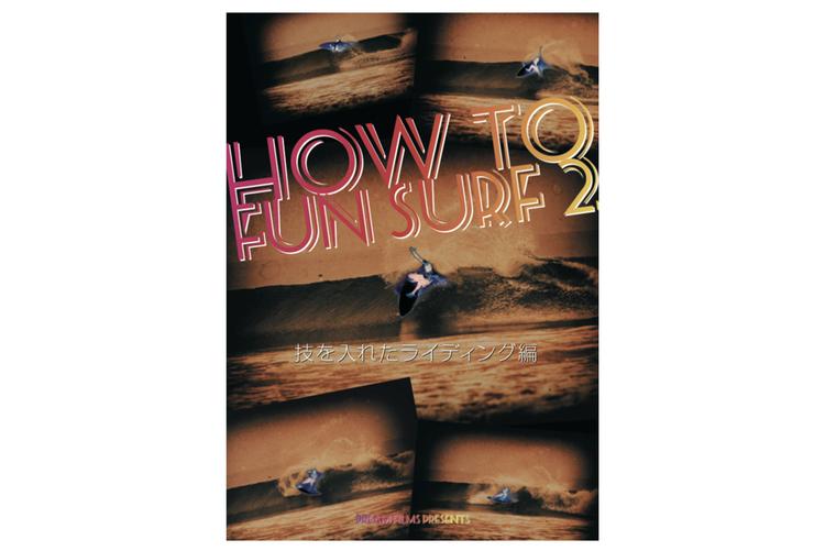 スーパースローモーションでサーフィンを研究できる HOW TO DVD発売!