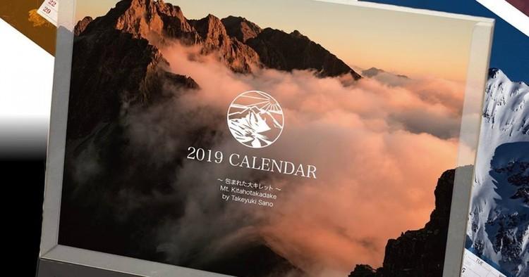 みんなの登山記2019山岳カレンダーが完成!2万枚以上の山岳写真から選出!
