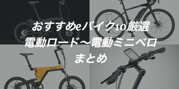 おすすめeバイク10厳選!電動自転車や電動折りたたみ自転車【2019年版】