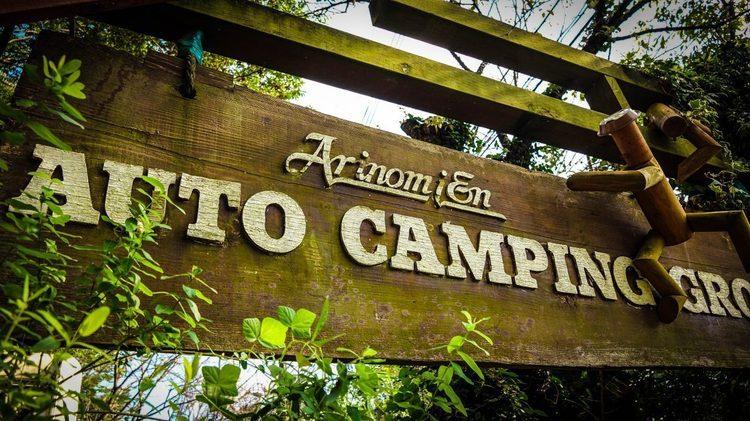 野菜の収穫体験ができるキャンプ場『有野実苑オートキャンプ場』をご紹介
