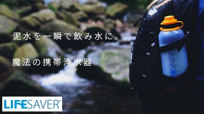 どんな泥水でも飲める驚異的な携帯浄水器『LIFE SAVER』が数量限定で販売中!