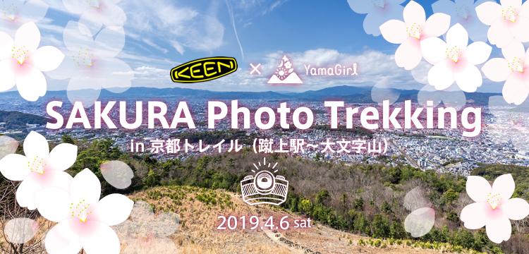 【KEEN×山ガールネット】桜&山カフェを楽しもう♪『SAKURA Photo Trekking 京都トレイル(蹴上駅~大文字山)』を4月6日(土)に開催