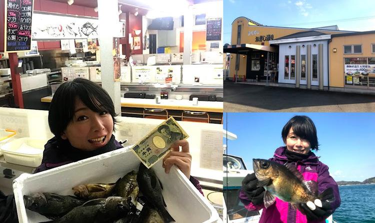 【愛媛・松山】ついつい釣りすぎた!そんな時は地域に美味しく還元♡お礼におこづかいも