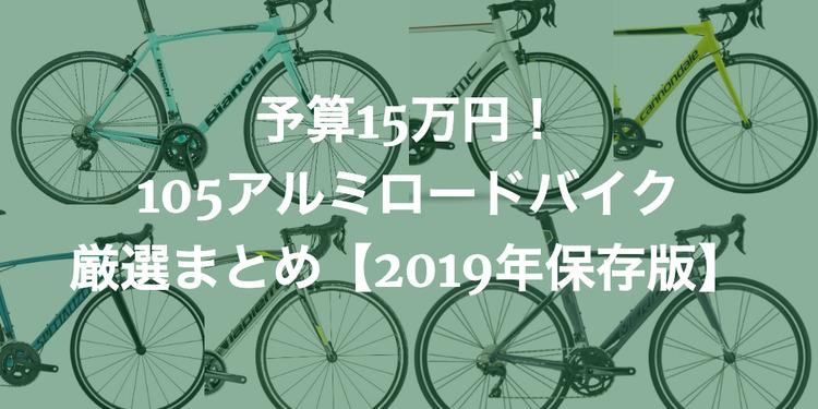 105ロードバイクおすすめ厳選20台2019【予算15万円】