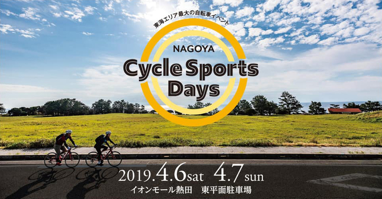 NAGOYA Cycle Sports Daysが4/6-7に開催!ミニベロ関連ブランド出展情報