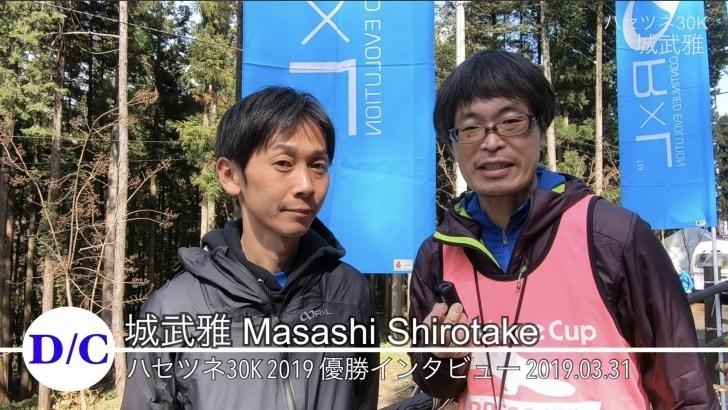 城武雅 Masashi Shirotake ハセツネ30K 2019 優勝インタビュー