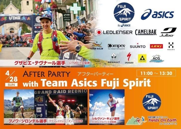 グザビエと打ち上げを。4月28日 アフターパーティー with Team Asics FUJI SPIRIT 募集中! 4月24日締め切り