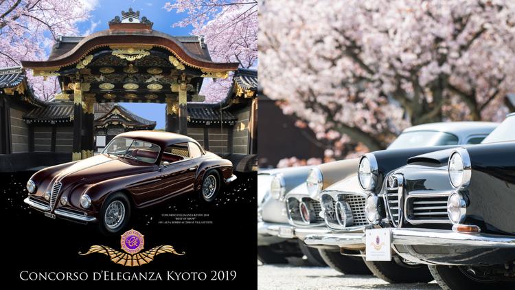【コンコルソ デレガンツァ京都2019】二条城にヴィンテージカーが集結!4月13日から開催