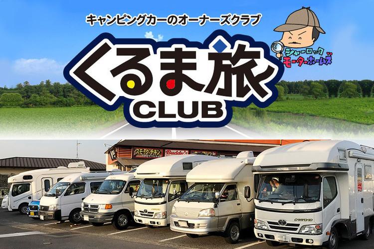 キャンピングカーの車中泊にうれしい「くるま旅クラブ」人気の秘密に迫る!