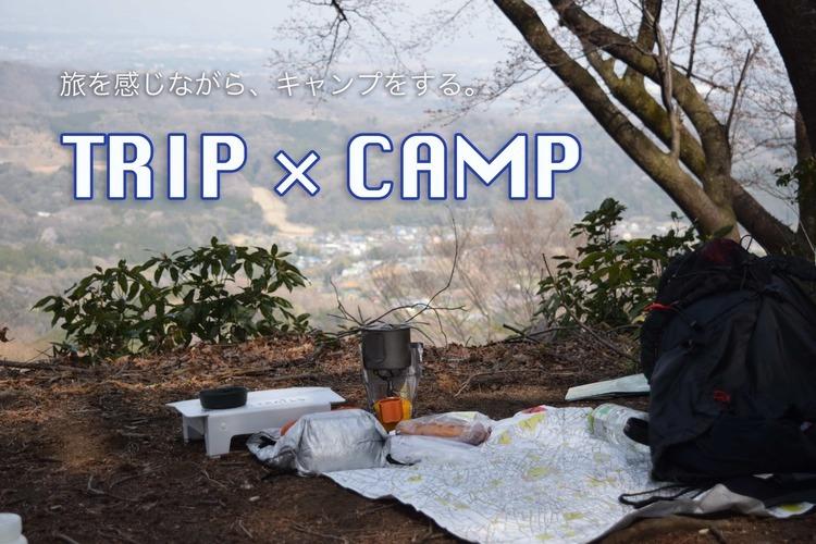【旅×キャンプ】ウルトラライトな道具でハイキングコース経由で徒歩キャンプ!前編