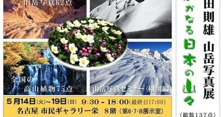 名古屋で山岳写真展&構図セミナーの開催!『遥かなる日本の山々』鎌田則雄