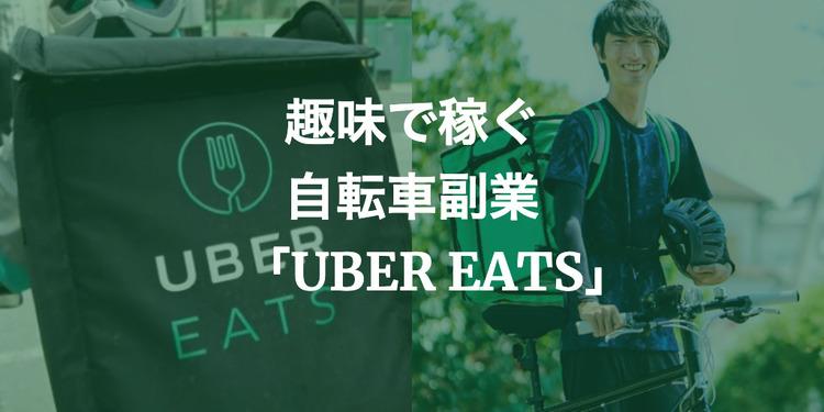 【UberEats】自転車で副業!今稼げるウーバーイーツ攻略法