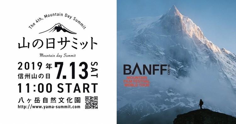7月13日(土)は「山の日サミット」開催!